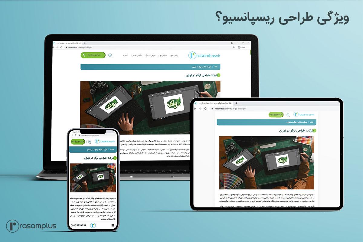 طراحی سایت ریسپانسیو یا واکنشگرا