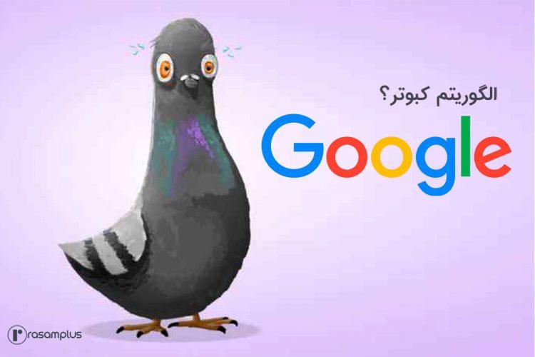 الگوریتم کبوتر چیست؟