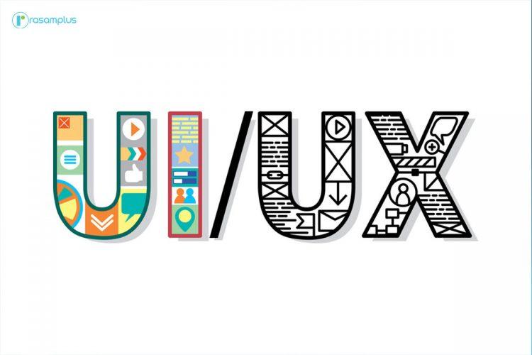 رابط کاربری ui و تجربه ی کاربری ux