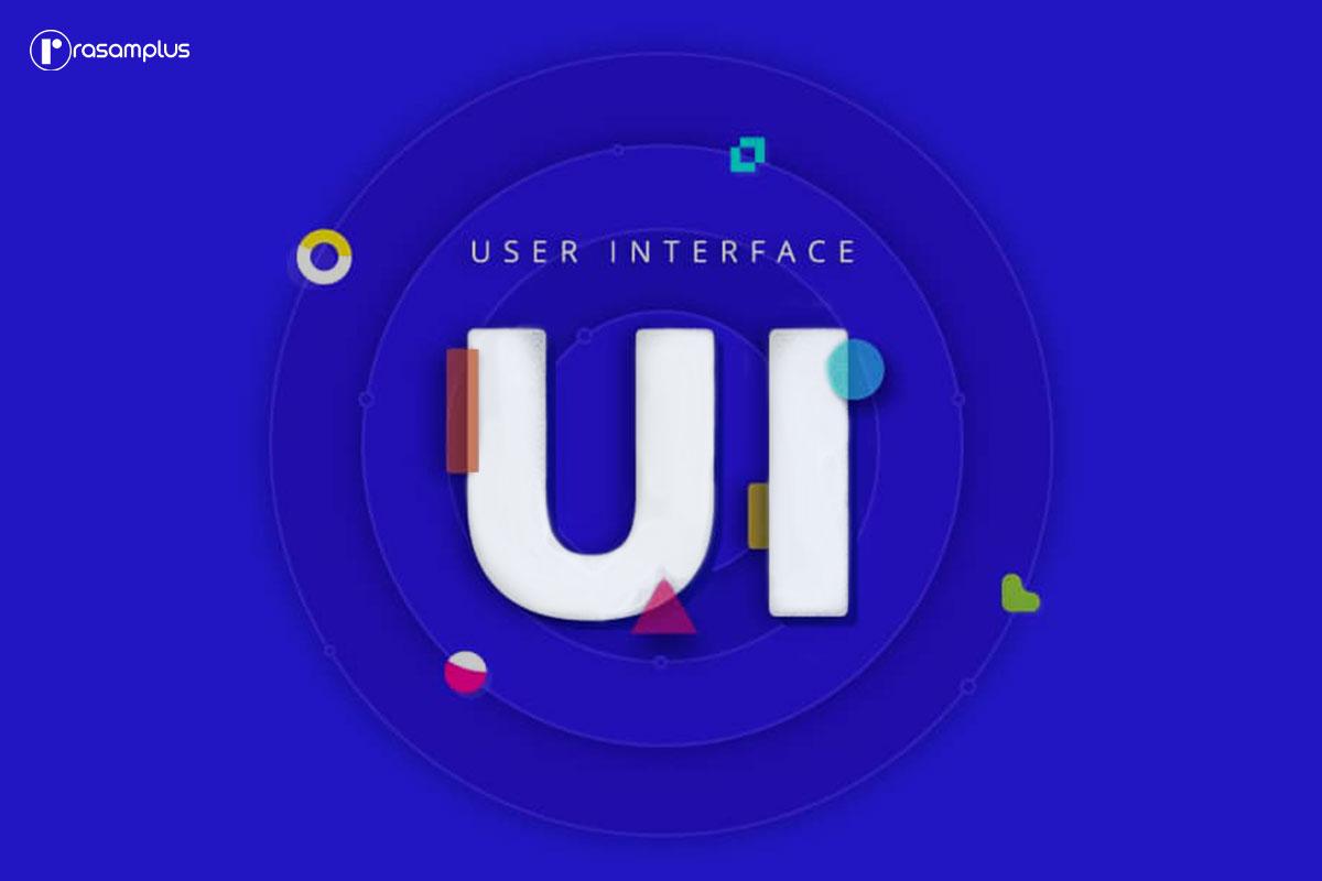 رابط کاربری Ui چیست؟